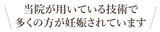 尼崎市で多くの方が妊娠しているミネモト鍼灸治療院の不妊治療